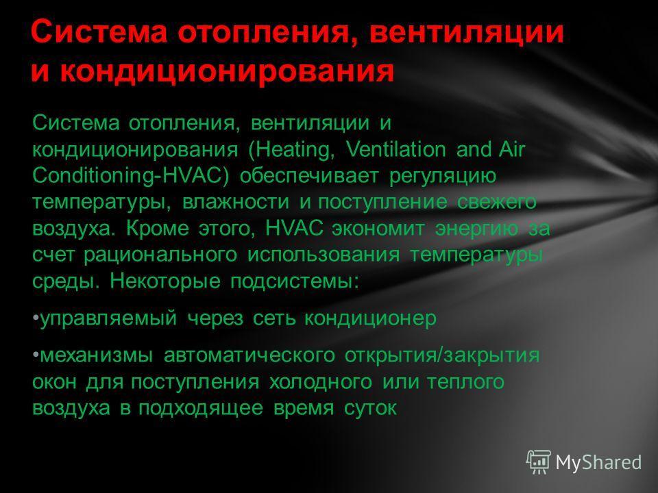 Система отопления, вентиляции и кондиционирования (Heating, Ventilation and Air Conditioning-HVAC) обеспечивает регуляцию температуры, влажности и поступление свежего воздуха. Кроме этого, HVAC экономит энергию за счет рационального использования тем