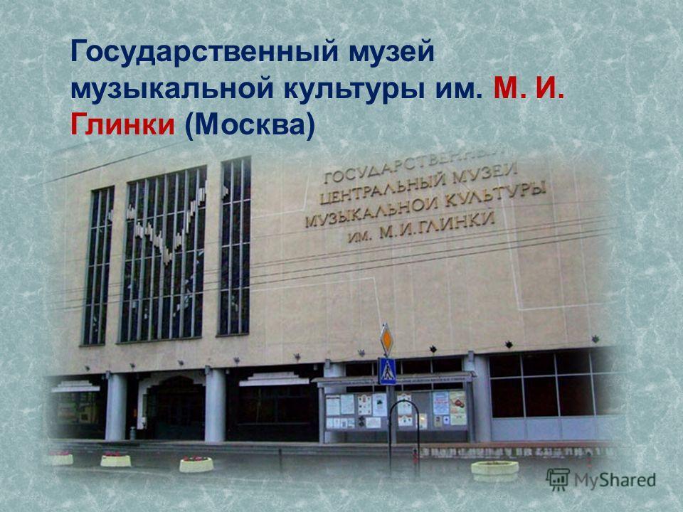 Государственный музей музыкальной культуры им. М. И. Глинки (Москва)