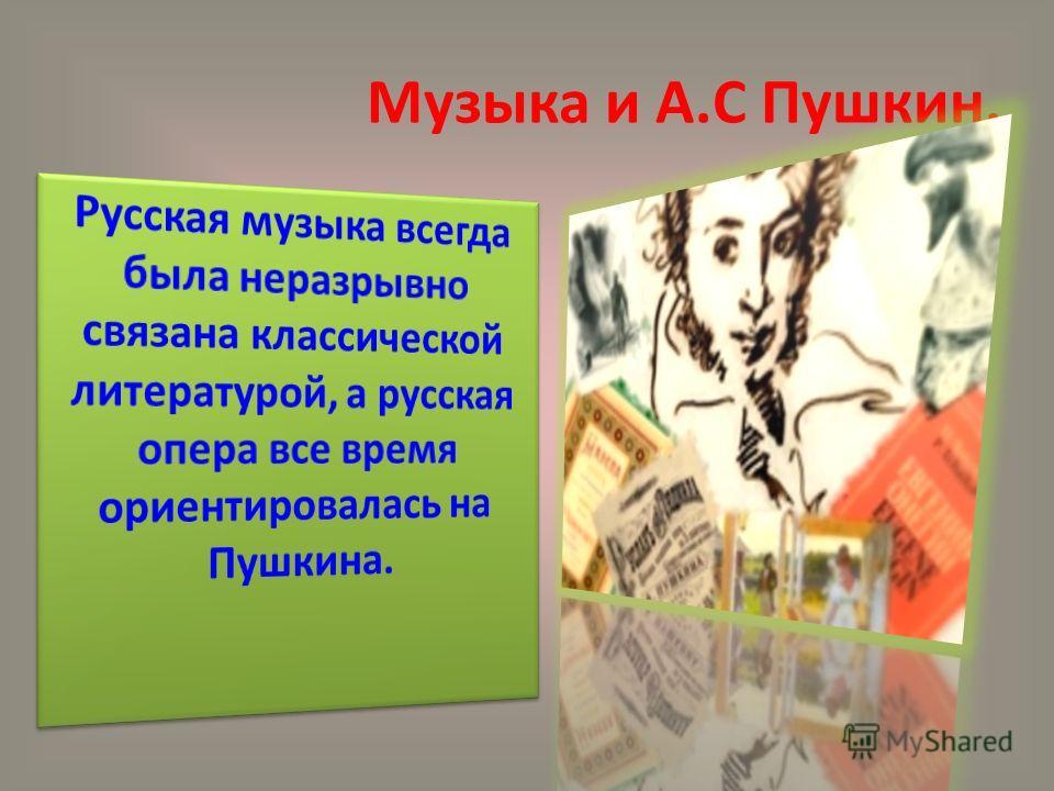 Музыка и А.С Пушкин.