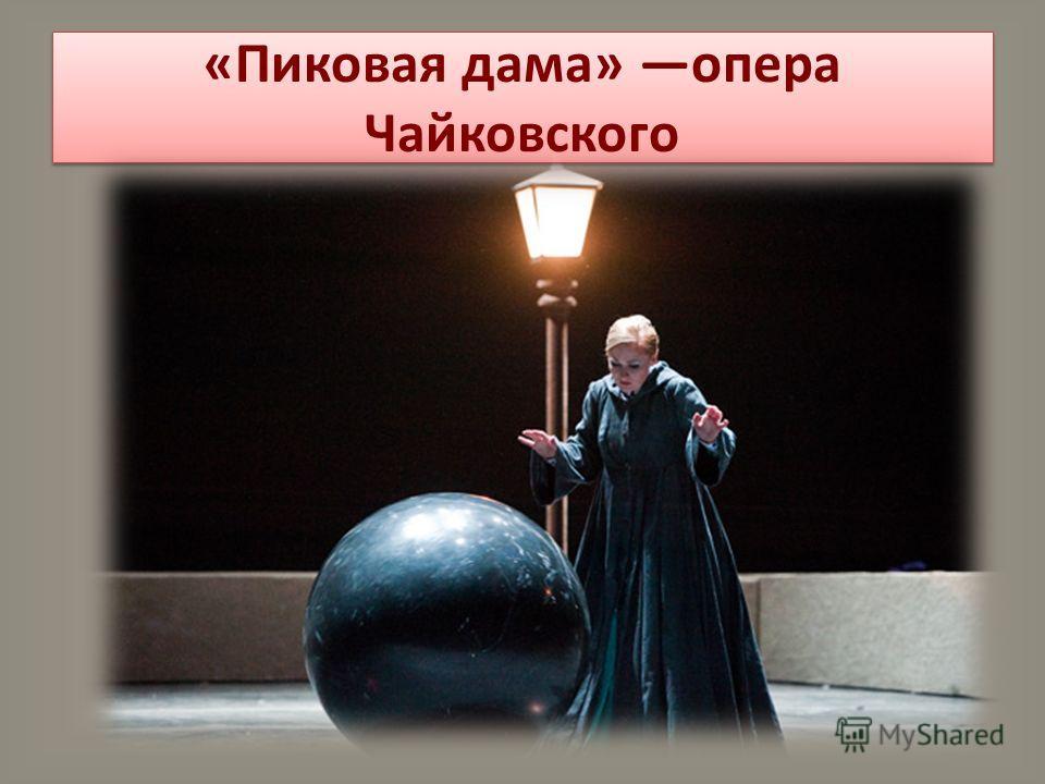«Пиковая дама» опера Чайковского