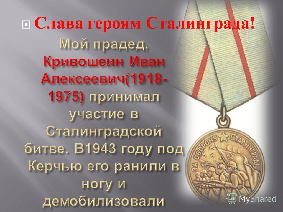 Слава героям Сталинграда !