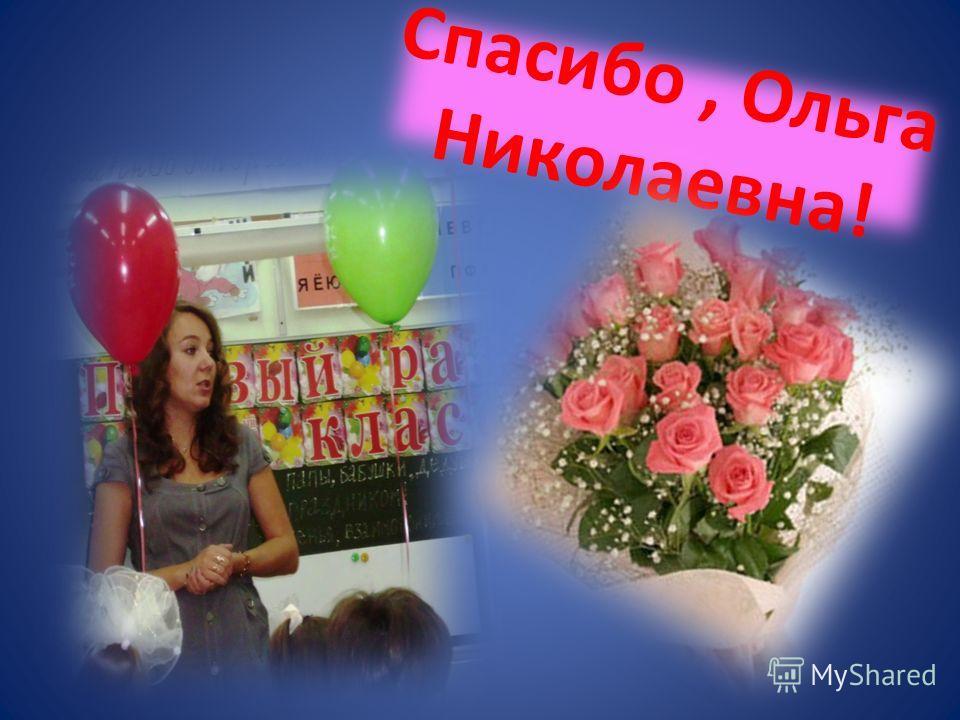 Спасибо, Ольга Николаевна!