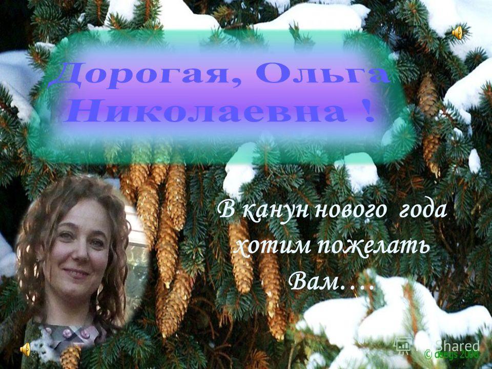 В канун нового года хотим пожелать Вам….