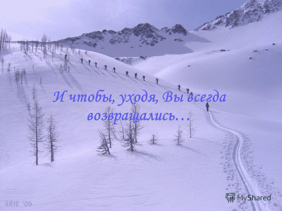 Lorsque lAmour Envahi le cœur… И чтобы, уходя, Вы всегда возвращались…
