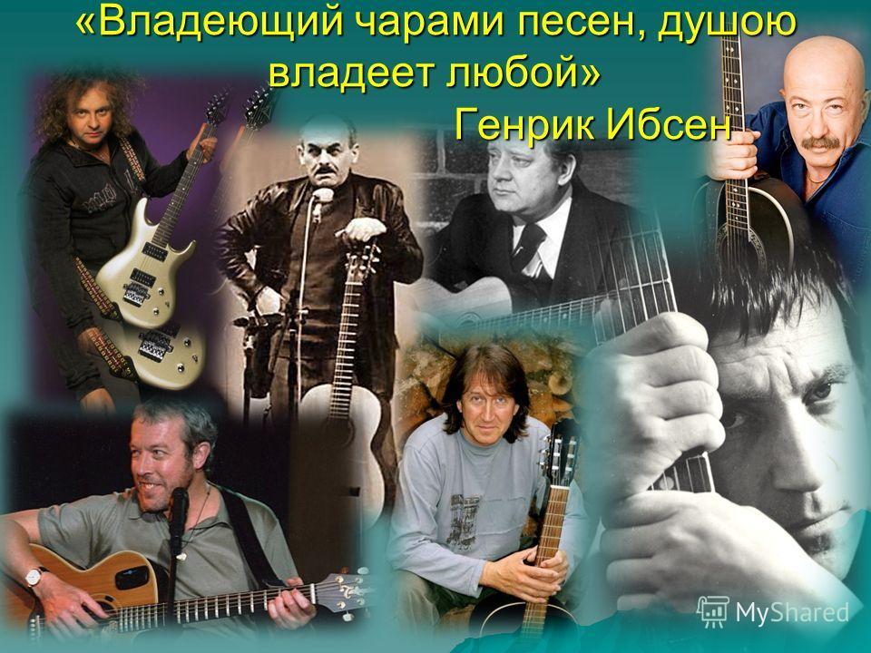 «Владеющий чарами песен, душою владеет любой» Генрик Ибсен