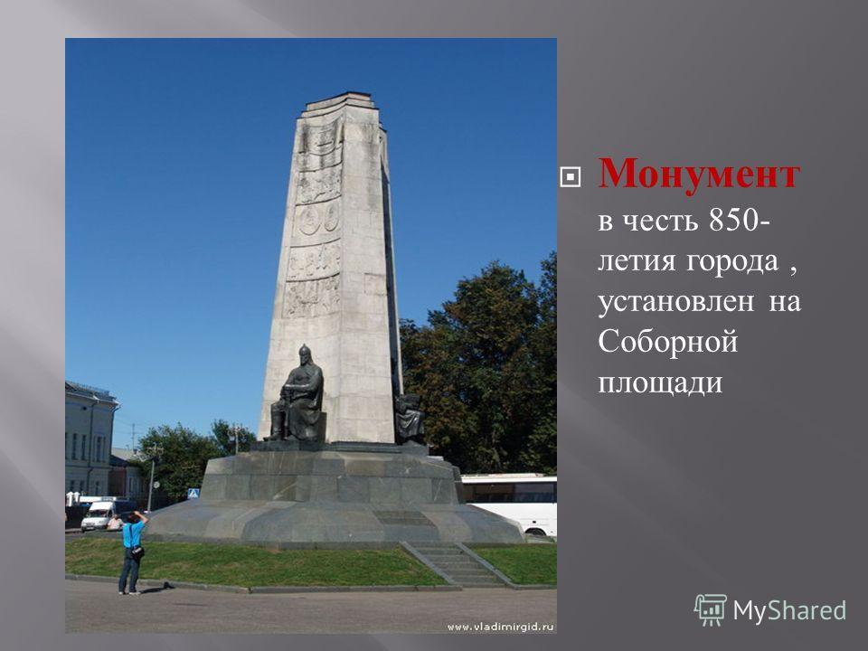 Монумент в честь 850- летия города, установлен на Соборной площади