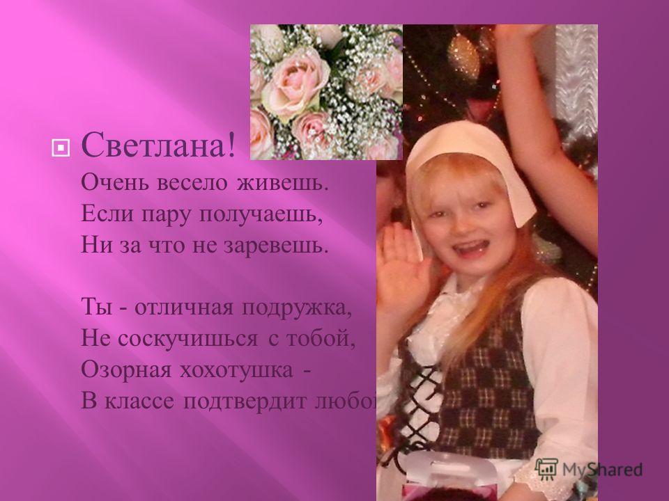 Настя ! Поздравляем с 8- м марта Клевую девчонку ! Обожаем целым классом, Так же как сгущенку !