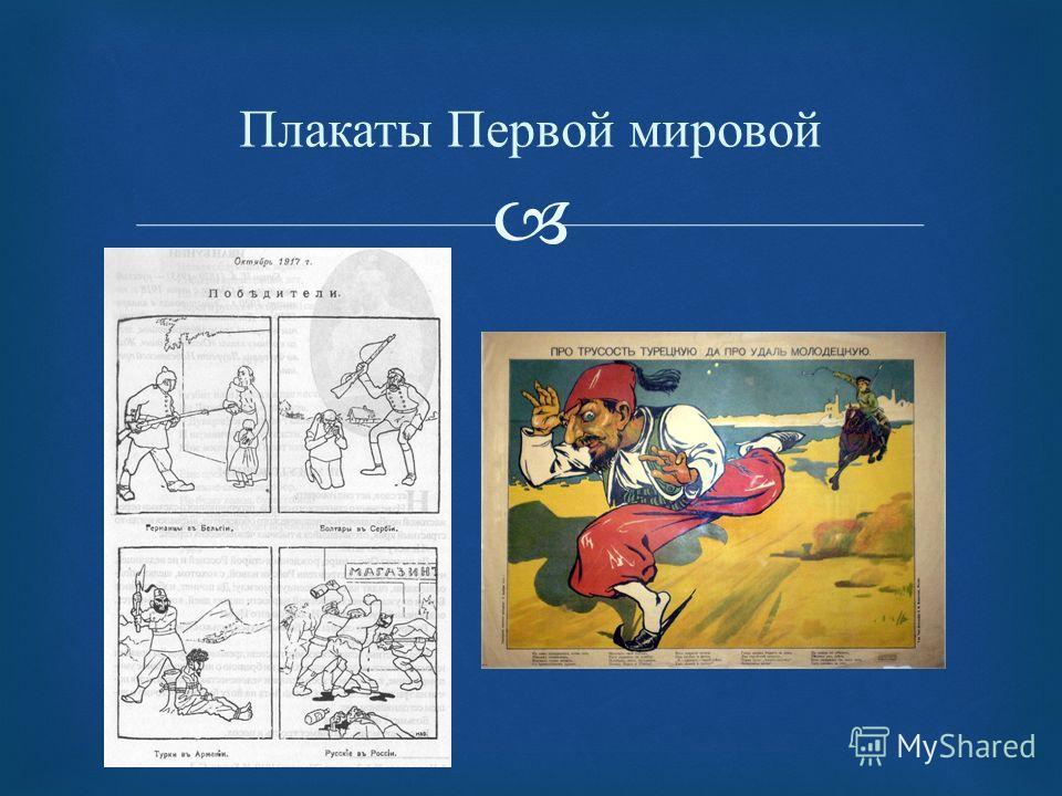 Плакаты Первой мировой