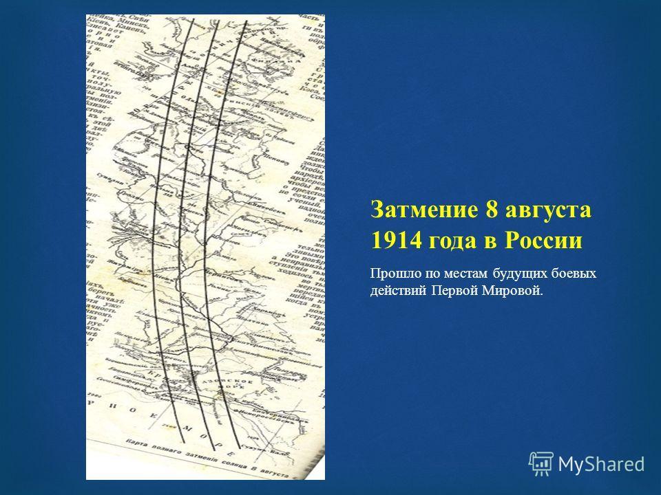 Затмение 8 августа 1914 года в России Прошло по местам будущих боевых действий Первой Мировой.