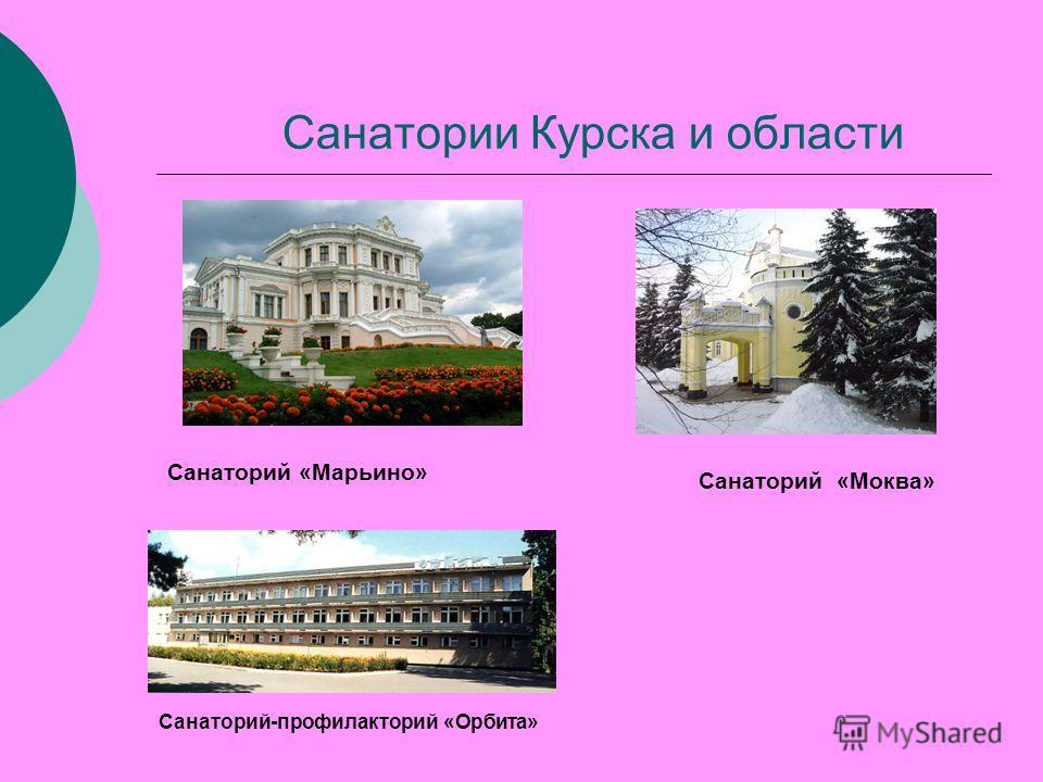 Санатории Курска и области Санаторий «Марьино» Санаторий «Моква» Санаторий-профилакторий «Орбита»