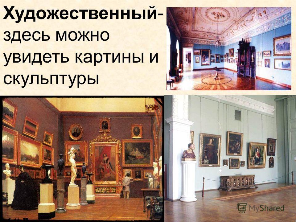 Художественный- здесь можно увидеть картины и скульптуры