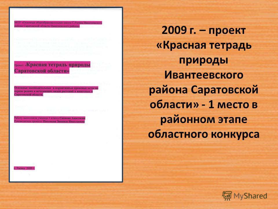 2009 г. – проект «Красная тетрадь природы Ивантеевского района Саратовской области» - 1 место в районном этапе областного конкурса