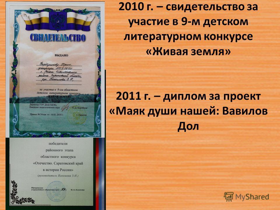 2010 г. – свидетельство за участие в 9-м детском литературном конкурсе «Живая земля» 2011 г. – диплом за проект «Маяк души нашей: Вавилов Дол