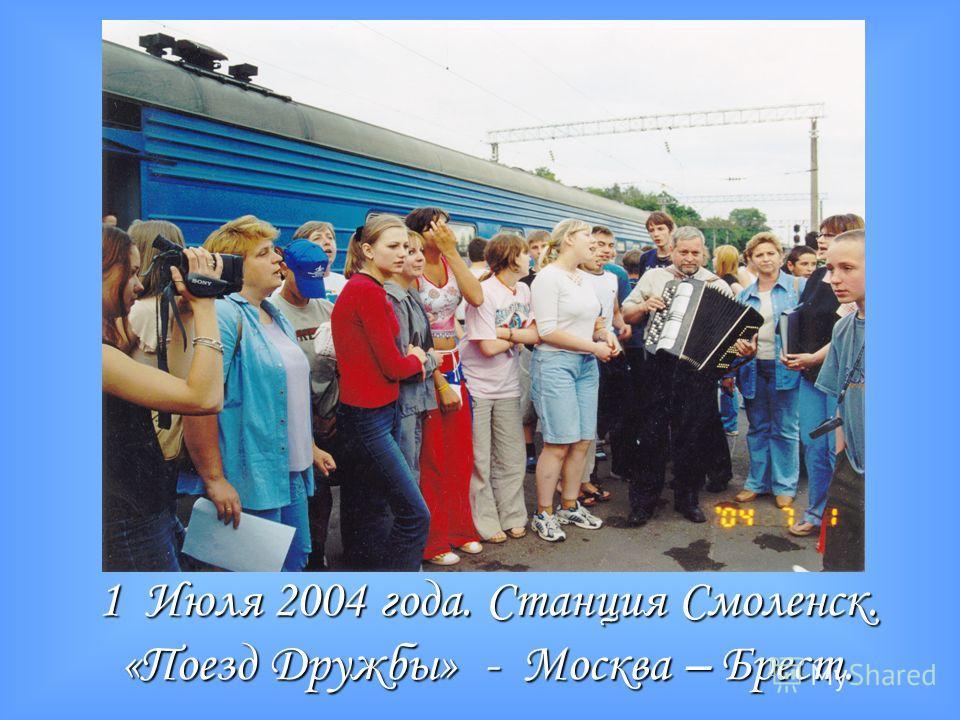 Летом 2004 года, совместно с Центром по военно-патриотическому воспитанию Департамента образования г. Москвы, учащиеся нашей школы участвовали в патриотической акции - Поезд памяти. 60- летию освобождения Беларуси посвящается.