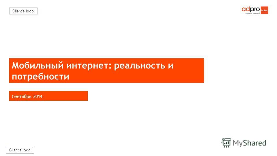Clients logo Мобильный интернет: реальность и потребности Сентябрь 2014