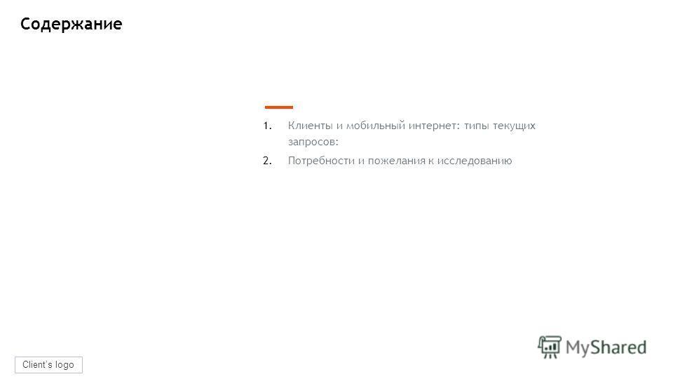 Clients logo 1. Клиенты и мобильный интернет: типы текущих запросов: 2. Потребности и пожелания к исследованию Содержание