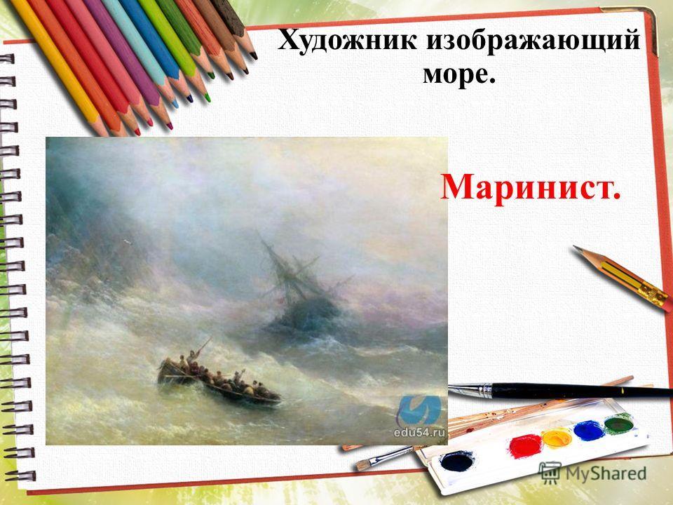 Художник изображающий море. Маринист.