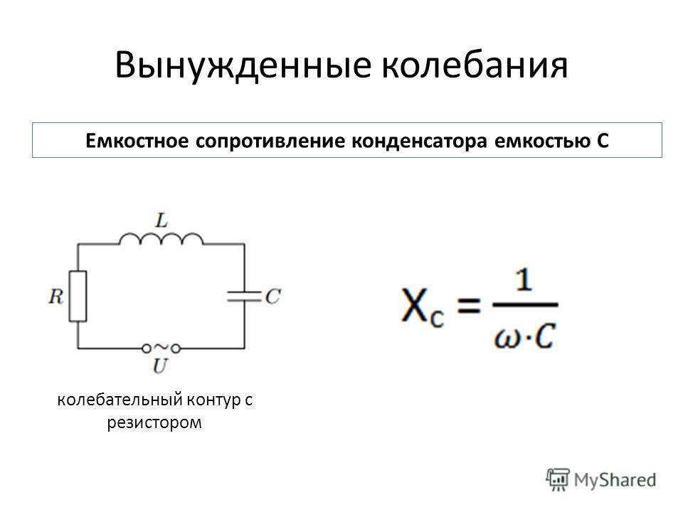 Вынужденные колебания Емкостное сопротивление конденсатора емкостью С колебательный контур с резистором