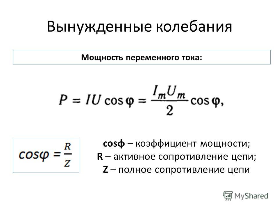 Вынужденные колебания Мощность переменного тока: cost – коэффициент мощности; R – активное сопротивление цепи; Z – полное сопротивление цепи