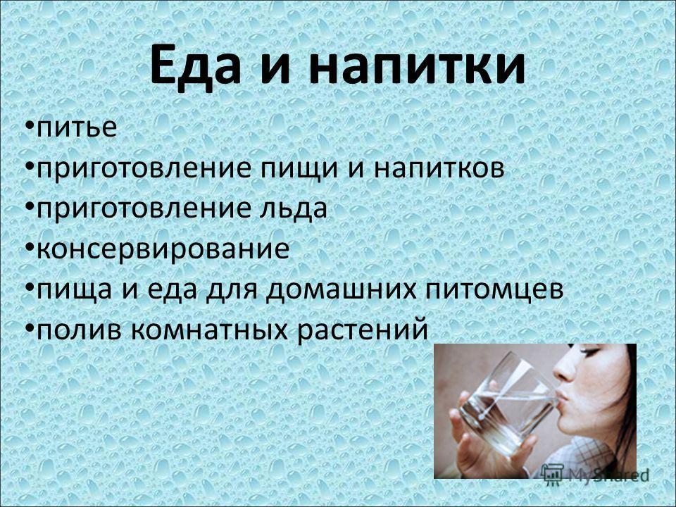 Еда и напитки питье приготовление пищи и напитков приготовление льда консервирование пища и еда для домашних питомцев полив комнатных растений