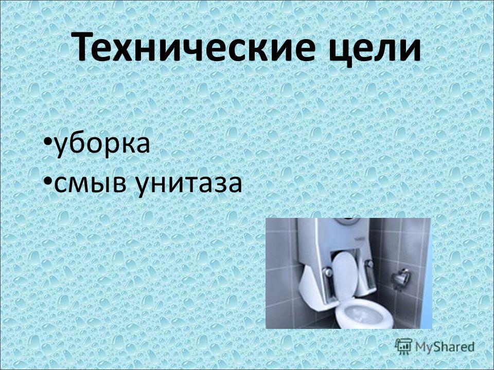Технические цели уборка смыв унитаза