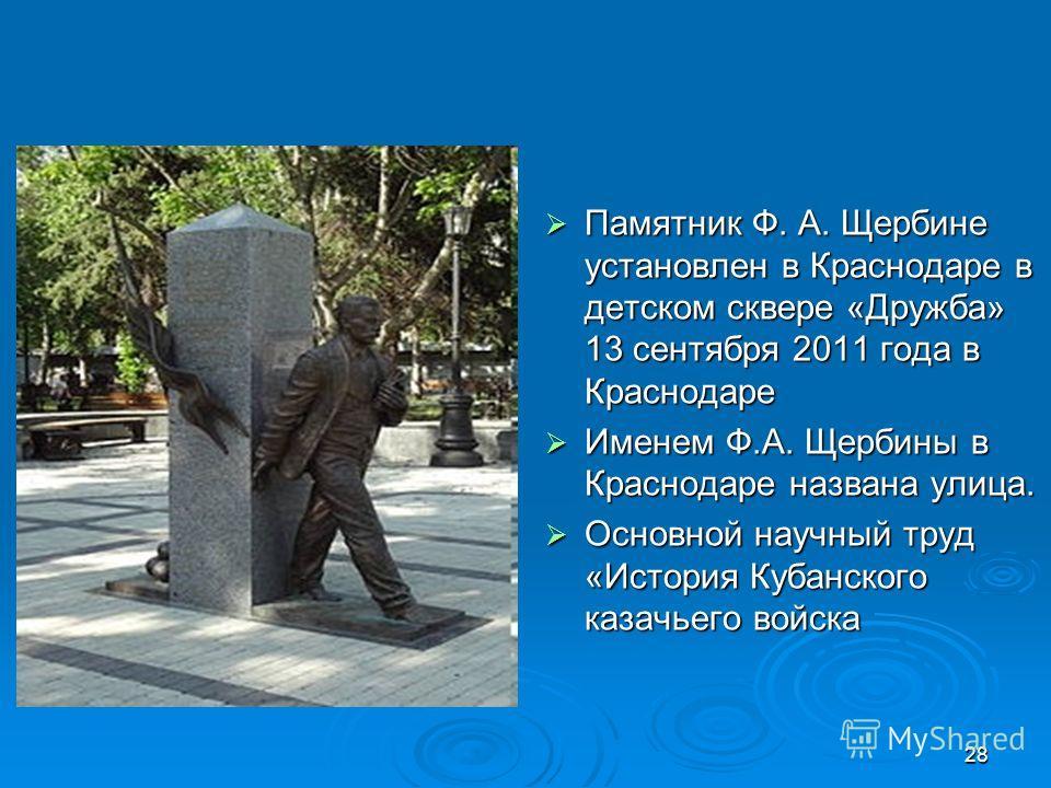 28 Памятник Ф. А. Щербине установлен в Краснодаре в детском сквере «Дружба» 13 сентября 2011 года в Краснодаре Памятник Ф. А. Щербине установлен в Краснодаре в детском сквере «Дружба» 13 сентября 2011 года в Краснодаре Именем Ф.А. Щербины в Краснодар