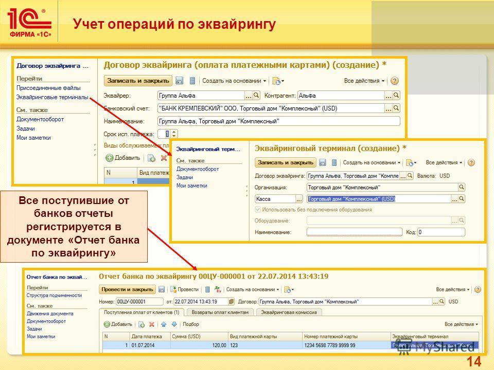 14 Учет операций по эквайрингу Все поступившие от банков отчеты регистрируется в документе «Отчет банка по эквайрингу»
