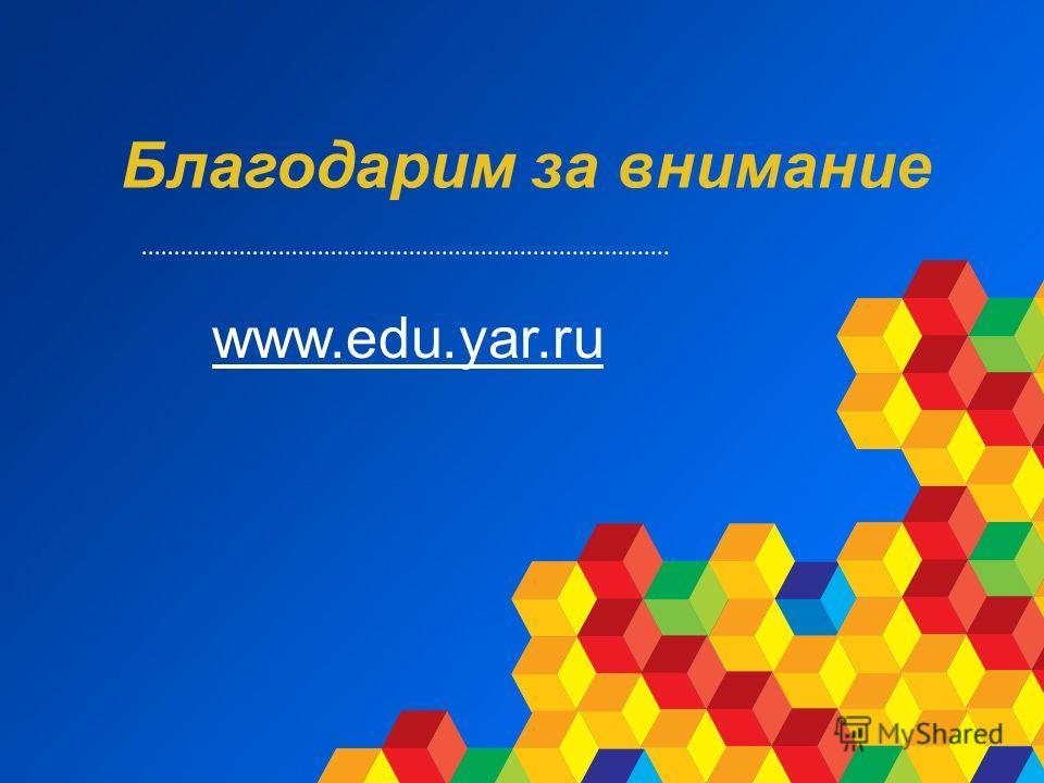 Благодарим за внимание www.edu.yar.ru