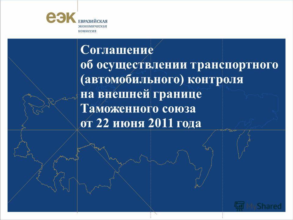 Соглашение об осуществлении транспортного (автомобильного) контроля на внешней границе Таможенного союза от 22 июня 2011 года