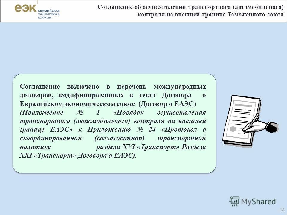Соглашение включено в перечень международных договоров, кодифицированных в текст Договора о Евразийском экономическом союзе (Договор о ЕАЭС) (Приложение 1 «Порядок осуществления транспортного (автомобильного) контроля на внешней границе ЕАЭС» к Прило