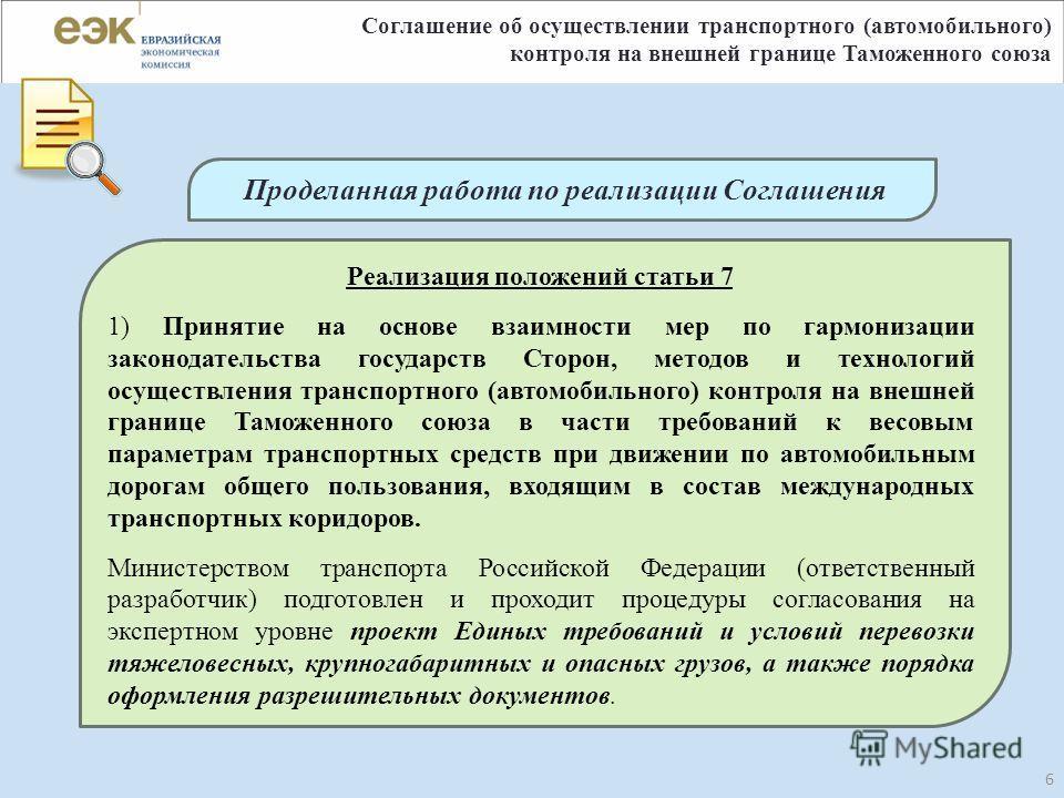 Реализация положений статьи 7 1) Принятие на основе взаимности мер по гармонизации законодательства государств Сторон, методов и технологий осуществления транспортного (автомобильного) контроля на внешней границе Таможенного союза в части требований