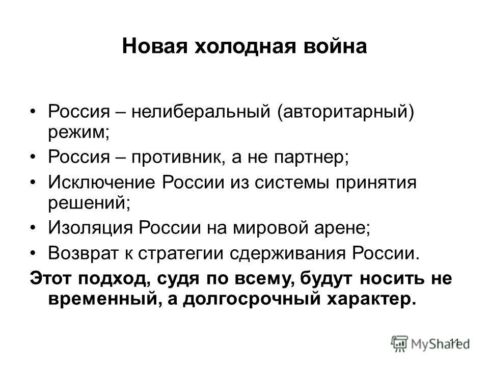 11 Новая холодная война Россия – нелиберальный (авторитарный) режим; Россия – противник, а не партнер; Исключение России из системы принятия решений; Изоляция России на мировой арене; Возврат к стратегии сдерживания России. Этот подход, судя по всему