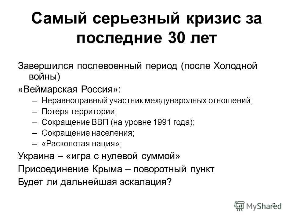 2 Самый серьезный кризис за последние 30 лет Завершился послевоенный период (после Холодной войны) «Веймарская Россия»: –Неравноправный участник международных отношений; –Потеря территории; –Сокращение ВВП (на уровне 1991 года); –Сокращение населения