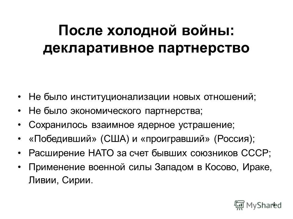 4 После холодной войны: декларативное партнерство Не было институционализации новых отношений; Не было экономического партнерства; Сохранилось взаимное ядерное устрашение; «Победивший» (США) и «проигравший» (Россия); Расширение НАТО за счет бывших со