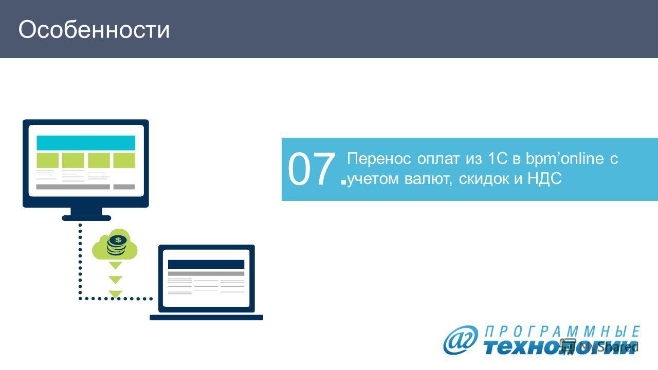 Перенос оплат из 1С в bpmonline с учетом валют, скидок и НДС 07. Особенности