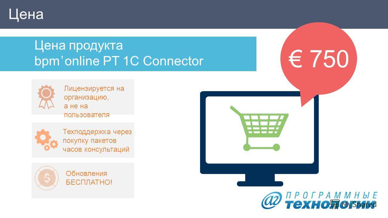 Цена 750 без НДС Лицензируется на организацию, а не на пользователя Цена продукта bpm online PT 1C Connector Техподдержка через покупку пакетов часов консультаций Обновления БЕСПЛАТНО!