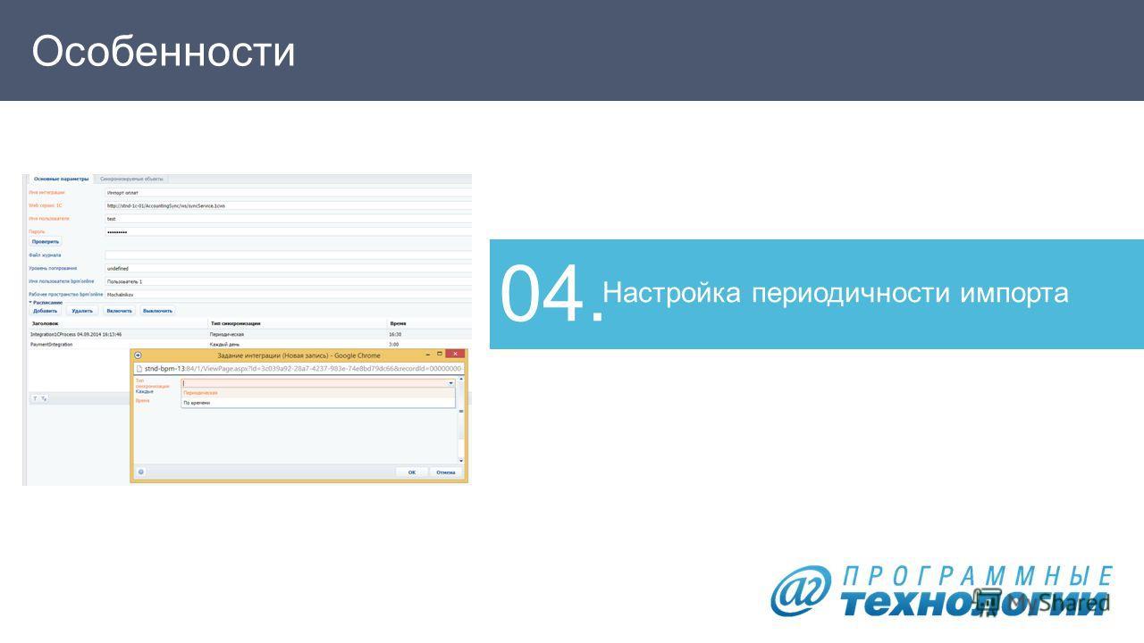 Настройка периодичности импорта 04. Особенности