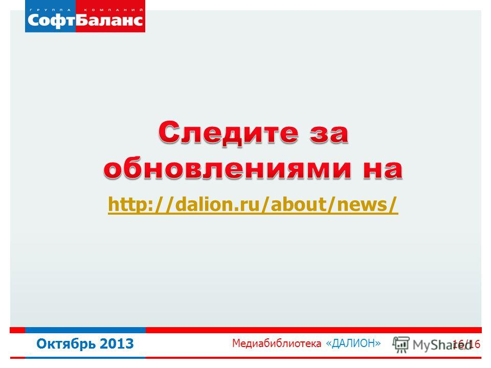 Медиабиблиотека «ДАЛИОН» 16/16 Октябрь 2013 http://dalion.ru/about/news/
