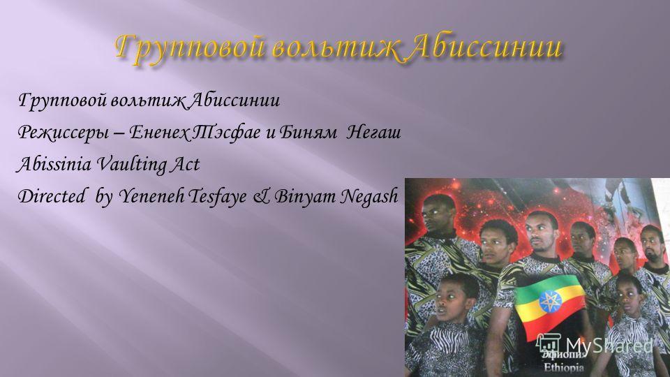 Групповой вольтаж Абиссинии Режиссеры – Ененех Тэсфае и Биням Негаш Abissinia Vaulting Act Directed by Yeneneh Tesfaye & Binyam Negash
