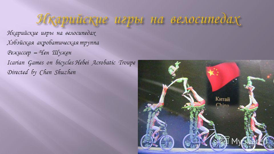 Икарийские игры на велосипедах Хэбэйская акробатическая труппа Режиссер – Чен Шужен Icarian Games on bicycles Hebei Acrobatic Troupe Directed by Chen Shuzhen