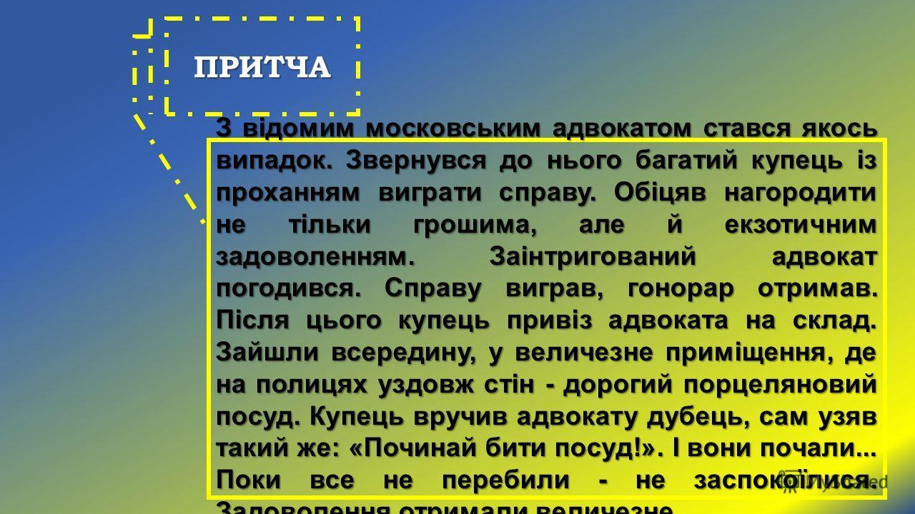 З відомим московським адвокатом стався якось випадок. Звернувся до нього багатий купець із проханням виграти справу. Обіцяв нагородити не тільки грошима, але й екзотичним задоволенням. Заінтригований адвокат погодився. Справу виграв, гонорар отримав