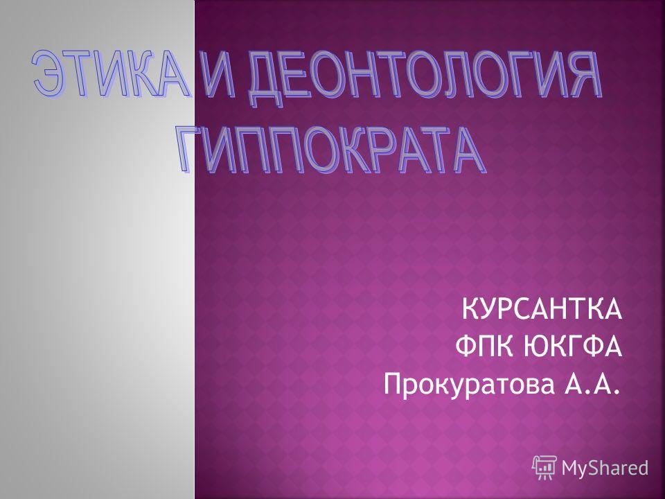 КУРСАНТКА ФПК ЮКГФА Прокуратова А.А.