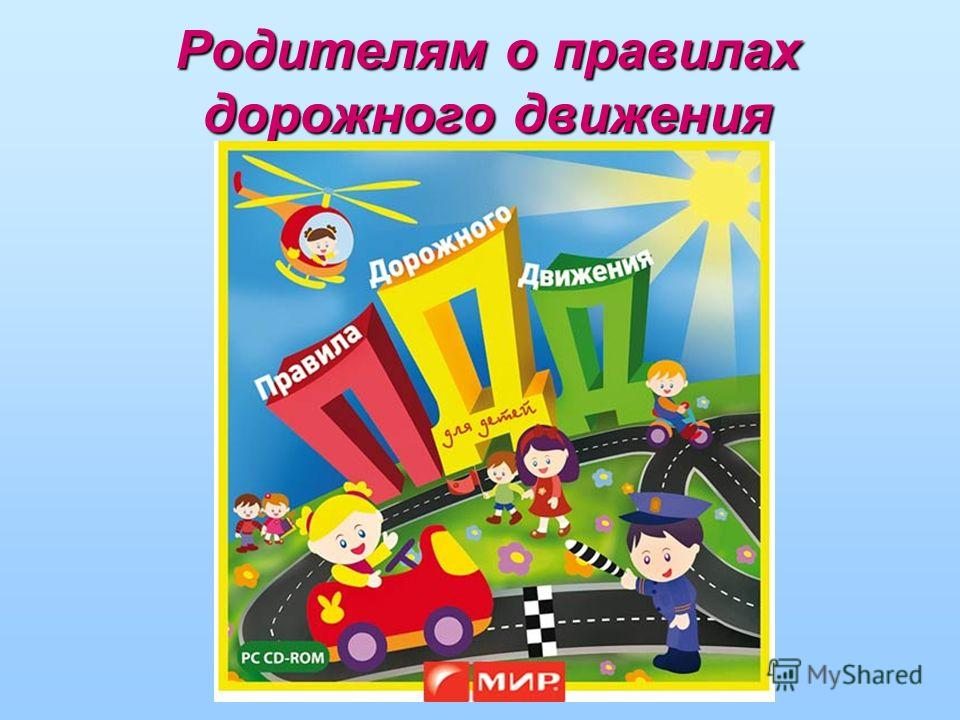Родителям о правилах дорожного движения