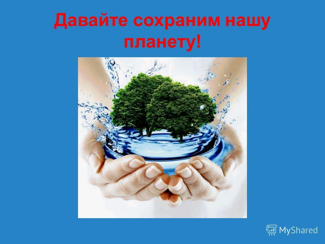 Давайте сохраним нашу планету!