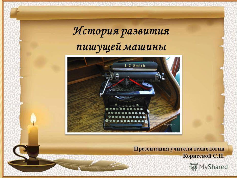 История развития пишущей машины