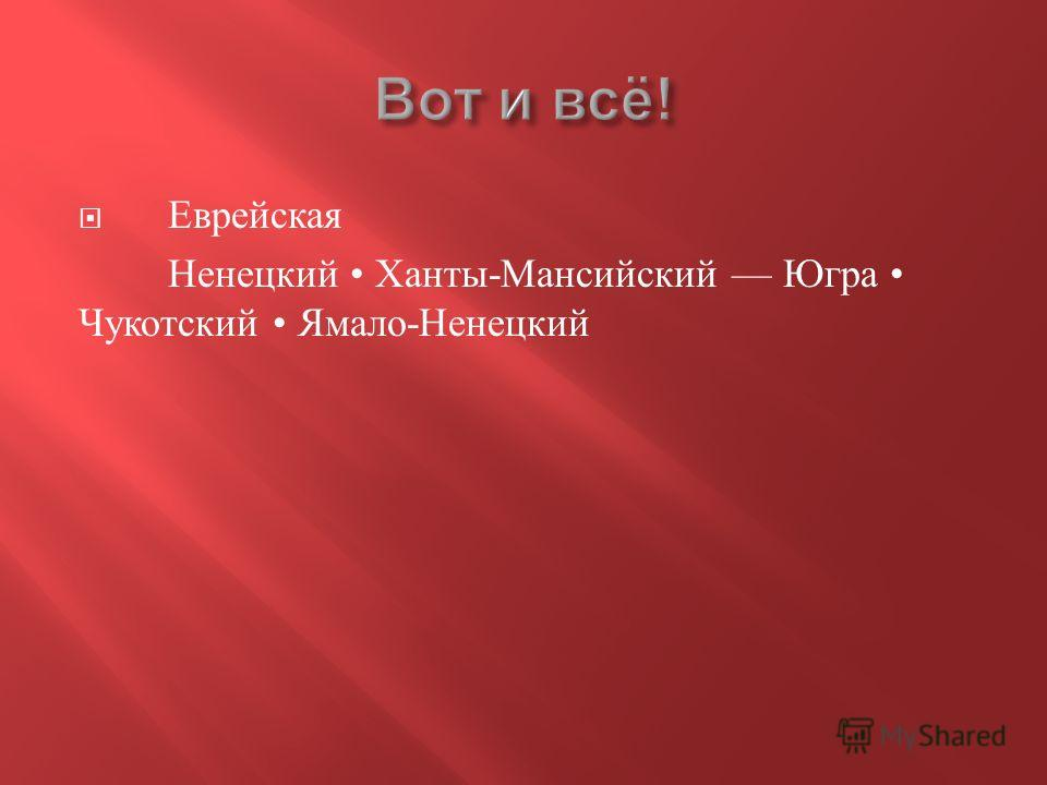Еврейская Ненецкий Ханты - Мансийский Югра Чукотский Ямало - Ненецкий
