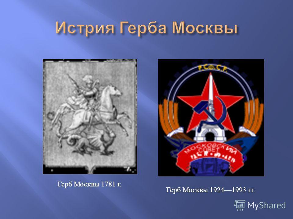 Герб Москвы 1781 г. Герб Москвы 19241993 гг.