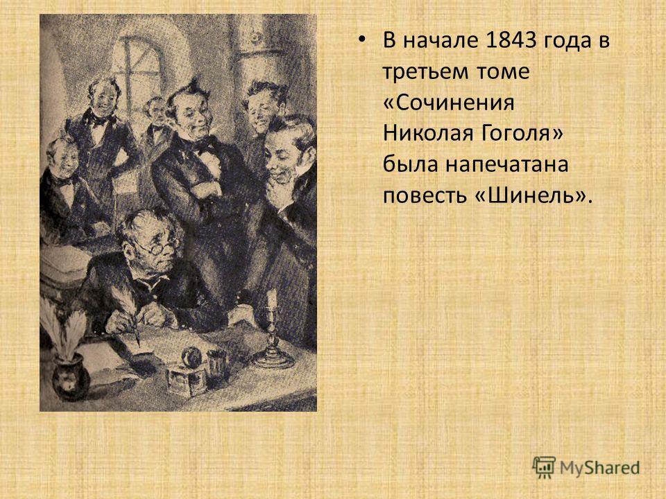 В начале 1843 года в третьем томе «Сочинения Николая Гоголя» была напечатана повесть «Шинель».
