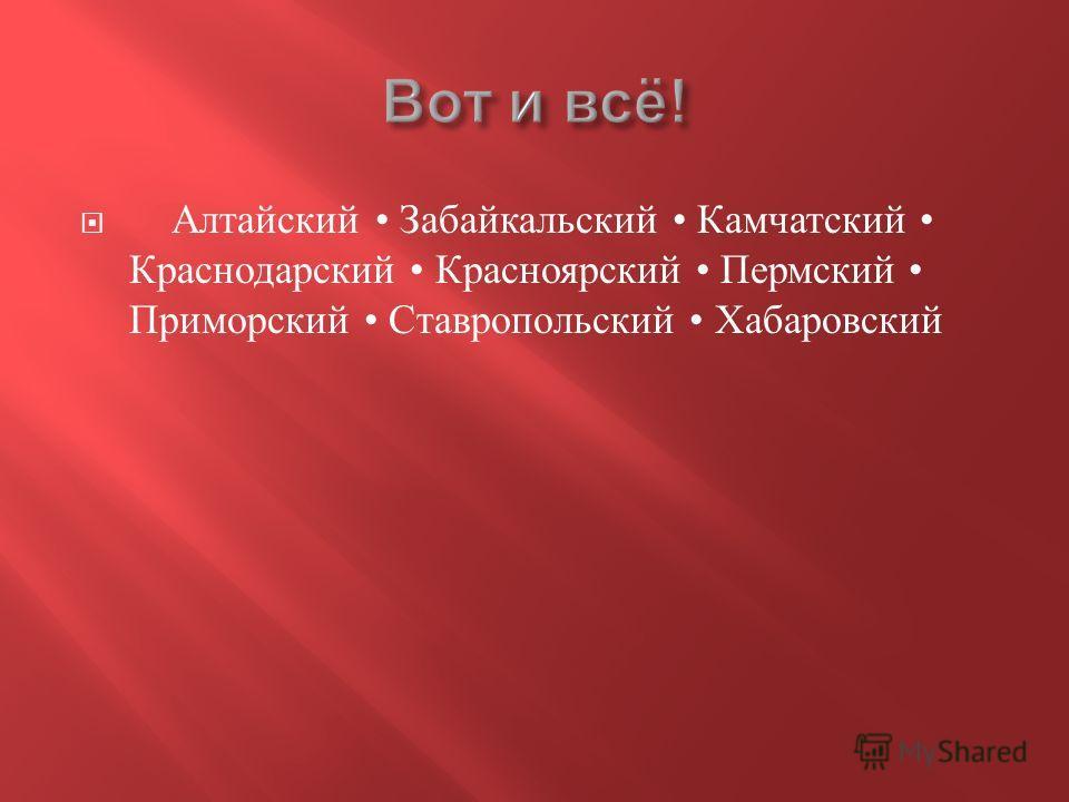 Алтайский Забайкальский Камчатский Краснодарский Красноярский Пермский Приморский Ставропольский Хабаровский