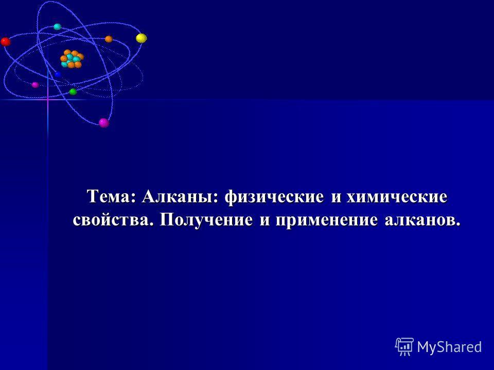 Тема: Алканы: физические и химические свойства. Получение и применение алканов.